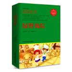 绿野仙踪:全译本 [美] 鲍姆,王译漫 9787538869385