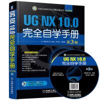 UG NX 10.0完全自�W手�� 第3版