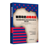 被搅动的战略底端――冷战后美国对撒哈拉以南非洲政策及效果评估(1990―2016)