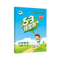 53随堂测 小学数学 二年级上册 RJ(人教版)2019年秋
