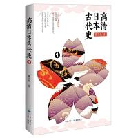 高清日本古代史1