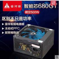 金河田智能芯 680GT 主机电源 额定500W静音atx台式机电脑电源