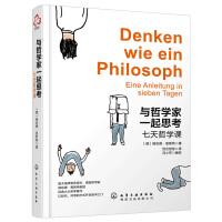 与哲学家一起思考七天哲学课 德国哲学家恩斯特教授的大众哲学著作 以轻松对话的方式开启哲学之门 励志书籍