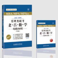 【二手旧书8成新】2017MBA MPAcc MPA管理类联考 老吕数学母题800练 第2版 吕建刚 97875682