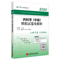 北航:(2020)丁震医学教育系列考试丛书――内科学(中级)模拟试卷及解析