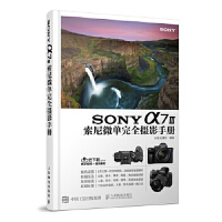 SONY a7 III索尼微单完全摄影手册 微单摄影教程,北极光摄影,人民邮电出版社,9787115497222