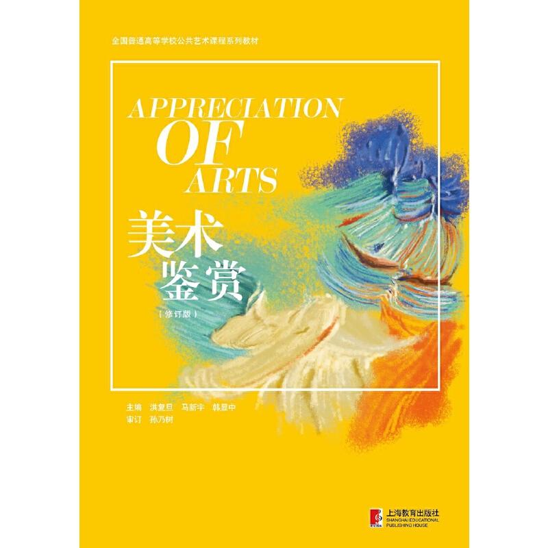 美术鉴赏(修订版) 本书贴近生活、凸显美术的视觉本体、提高完善审美修养为宗旨,为学生们打开一道通向美术与艺术(美术)人生的大门。