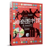 长青藤国际大奖小说书系:神奇图书馆