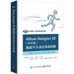 Altium Designer 20 (中文版) 高速PCB设计实战攻略