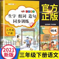 生字组词造句三年级下 人教部编版语文专项同步训练