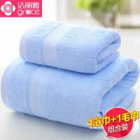 (满199-100)洁丽雅1浴巾+1毛巾 纯棉成人男女柔软吸水加大加厚抹胸浴巾套装
