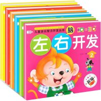 正版 儿童多元智力开发丛书-(全六册) 童书 益智游戏 左右脑全能智力开发 培养专注力 提升观察力 分析表达能力 3-