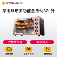 【苏宁易购】ACA/北美电器 ATO-RH3216 电烤箱家用烘焙多功能全自动32L升正品