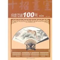 (第二辑)扇面范画100例(十招画室) 9787532271856