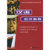 【二手书8成新】汉语应试指南汉语作为外语教学能力考试参考丛书 万宇 东南大学出版社