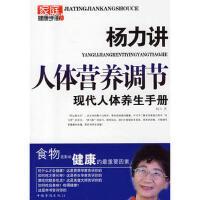 【二手书8成新】杨力讲人体营养调节 杨力 9787802226135