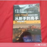 【二手旧书9成新】佳能EOS 7D Mark Ⅱ数码单反摄影从新手到高手 /曹照 著 化学工业出版社ql