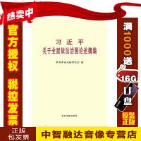 习近平关于全面依法治国论述摘编 定价12.4元 中央文献出版社