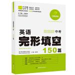 开心英语・英语完形填空150篇・中考(第6版)