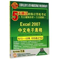 5天通过职称计算机考试(考点视频串讲+全真模拟)――Excel 2007中文电子表格(配光?29