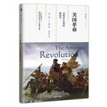 新思文库・美国革命:美利坚合众国的缔造史(观察家精选)