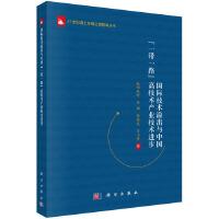 """国际技术溢出与中国""""一带一路""""高技术产业技术进步"""