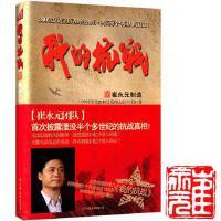 【旧书二手书8成新】我的抗战-300位抗战亲历者时空绝唱,拷问每个中国人的良知崔永元印章本 《中国