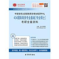 2019年中国海洋大学国际商务硕士教育中心434国际商务专业基础[专业硕士]考研全套资料/434 中国海洋大学 国际商