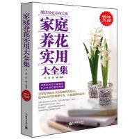 【二手书8成新】超值金版-家庭养花实用大全集 凤莲 向敏 新世界出版社