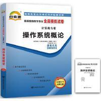 自考试卷02323 2323 操作系统概论 自考通全真模拟试卷 附自学考试历年真题