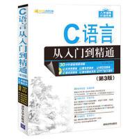 【二手书8成新】C语言从入门到精通(第3版 明日科技 9787302457787