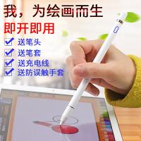 新款苹果iPad触屏笔pencil主动式充电手写笔细头绘画手机平板电脑apple智能安卓华为微软su