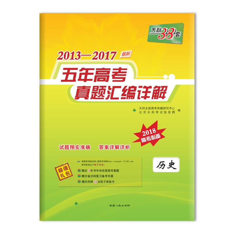 天利38套 2013--2017 五年高考真题汇编详解 2018高考必备 --历史