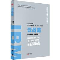 IBM商业价值报告(云战略混合云架构让企业更安全更灵活更高效)