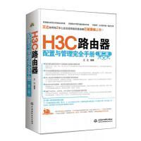 H3C路由器配置与管理完全手册第2版【直发】