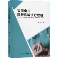 实用小儿呼吸疾病诊疗思维 聂磊 中国纺织出版社 9787518076765