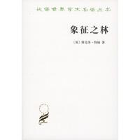 象征之林:恩登布人仪式散论(汉译名著本) 【英】维克多・特纳 商务印书馆