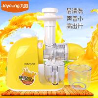 【九阳专卖】 JYZ-E3 卧式原汁机 榨汁机 家用多功能 全自动 汁渣分离 果汁机