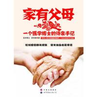【二手书8成新】家有父母 一个医学博士的侍亲手记 曾丽雄 世界图书出版公司