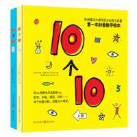 10个10(精装上下册 )