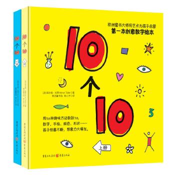 """10个10(精装上下册 ) 趣味""""数数书"""",让孩子们在哈哈大笑的同时,还能发现隐藏在数字背后的逻辑和规律……《点点点》经典延续!"""