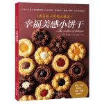 熊谷裕子的甜点教室:幸福美感小饼干