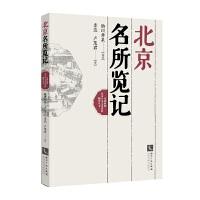 北京名所览记