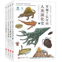 小象科学课:人类演化、植物、身体、神奇动物(套装共4册)