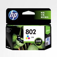 惠普hp 802彩色 墨盒 原装 802?适用于HP1010 HP1000 HP1050 HP2050 HP1510