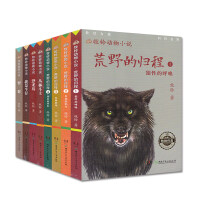 全8册牧铃动物小说系列 动物小说大王 湖南少儿 三四五年级六小学生课外阅读 6-7-8-9-10-12-15岁少儿童文学小说书籍
