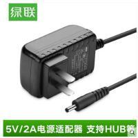 绿联 电源适配器5V/2A充电器通用于USB Hub读卡器HDMI切换器1.5米