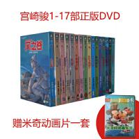 原装正版 宫崎骏动画全集 1-17部 DVD 中英日三语字幕 全新精装 卡通电影