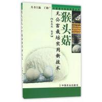 猴头菇无公害栽培实用新技术(科普惠农兴村种菇致富丛书)
