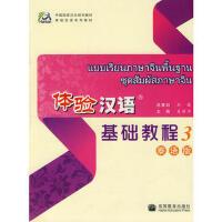 【二手书8成新】体验汉语:基础教程3 泰语版(附 姜丽萍 高等教育出版社